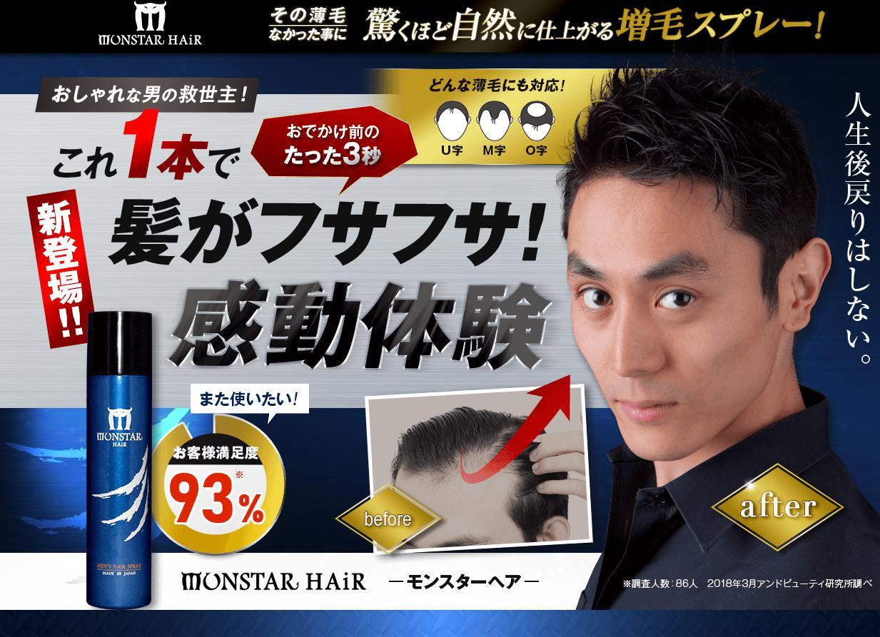 モンスターヘア(monstar hair) 公式サイトへ
