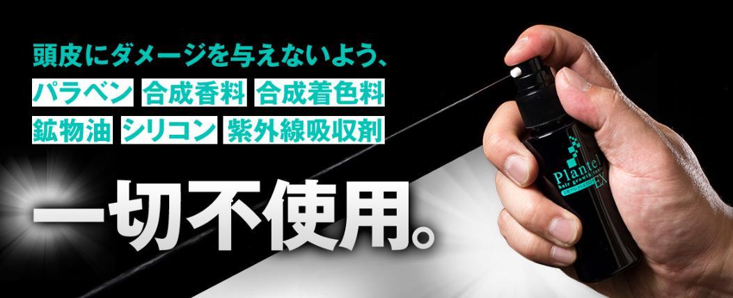 薬用プランテルEX 成分・原材料