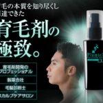 薬用プランテルEX口コミ・効果!公式・楽天・アマゾン販売店舗!